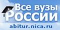 Справочник аккредитованных вузов России