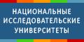 Национальные исследовательские университеты